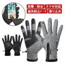 メンズ手袋 スマホ対応 防寒グローブ 防水 撥水 防寒 防風