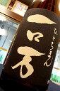 【30BY新酒!】花泉 一ロ万(ひとろまん) 純米大吟醸 生原酒 1800ml