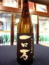 【30BY新酒!】花泉 一ロ万(ひとろまん) 純米大吟醸 生原酒 720ml