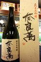 【正規特約店】奈良萬 純米大吟醸酒 生詰 720ml(化粧箱付き)