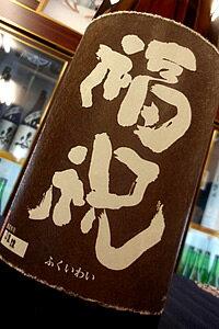 福祝 渡舟60 超辛 純米酒 1.8L