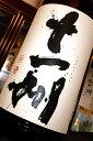 北海道初の限定流通の希少酒!十一州 純米吟醸酒 1800ml