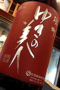 【限定品】ゆきの美人 雄町 純米吟醸酒 生詰 1.8L