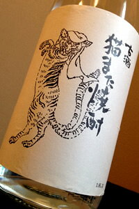 古酒 猫また 25度 五年熟成米焼酎 1.8L