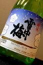【上級定番酒!】雪中梅 純米酒 720ml