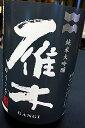 【30BY限定品!】雁木 純米大吟醸 槽出あらばしり 無濾過生原酒 1800ml