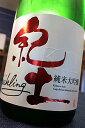 紀土 -KID- 純米大吟醸酒 スパークリング 本生 720ml