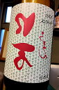 11月5日~6日入荷、ご予約承り中!【R2BY特別限定品!】花泉 裏ロ万(うらろまん) 純米吟醸酒 1800ml【クール配送をご希望の場合はクール便をご指定ください】【福島県南会津郡 花泉酒造】