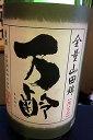 【R1BY冬季限定品!】万齢 裏・冬の酒 全量山田錦 65% 生詰酒 1.8L