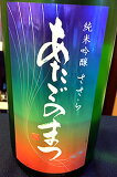 【限定品】あたごのまつ 純米吟醸酒 ささら 1.8L