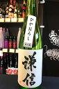 【R1BY秋季限定品!】謙信 ひやおろし 純米吟醸酒 無濾過生詰  720ml