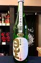 【29BY限定品!】三連星 山田錦 純米吟醸 中取り 無濾過生原酒 720ml