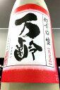 【30BY春季限定品!】万齢 春の酒 雄町 特別純米 超辛口 中取り 無濾過生原酒 1800ml