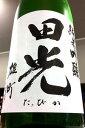 【30BY限定品!】田光 雄町 純米吟醸 中取り 無濾過生原酒 1800ml