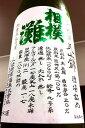 【30BY限定品!】相模灘 美山錦 純米吟醸 槽場詰め 無濾過生原酒 1800ml