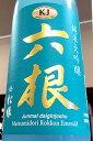 【限定品!】六根 エメラルド 純米大吟醸酒 生詰 720ml