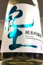 【R1BY夏季限定品!】紀土-KID- 夏ノ疾風 純米吟醸酒 1800ml