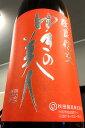 【30BY限定品!】ゆきの美人 改良信交 純米吟醸酒  1800ml