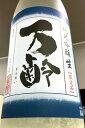 【30BY夏季限定酒!】万齢 夏の酒 純米吟醸 うすにごり 無濾過 本生原酒 1800ml
