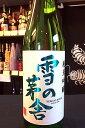 【上級定番酒!】雪の茅舎 純米吟醸 無濾過 原酒 720ml