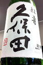 久保田 紅寿 (純米吟醸酒) 1800ml【朝日酒造株式会社】【久保田正規特約店】