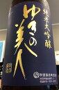 【R1BY超限定品!】ゆきの美人 出品仕様 純米大吟醸酒 1800ml