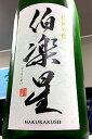 【上級定番酒!】伯楽星 純米吟醸酒 生詰 1800ml
