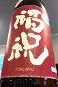 【30BY秋季限定品!】福祝 山田錦 70 辛口純米 秋あがり 1800ml