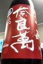 【30BY秋季限定品!】奈良萬 純米酒 ひやおろし 1800ml
