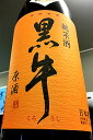 【30BY秋季限定品!】黒牛 純米 中取り ひやおろし 無濾過 生詰原酒 1800ml