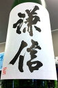 【30BY秋季限定品!】謙信 ひやおろし 純米吟醸酒 無濾過生詰 1800ml