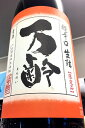 【30BY秋季限定品!】万齢 秋の酒 雄町 特別純米 超辛口 生詰酒 1800ml