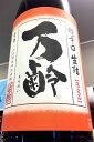 【R1BY秋季限定品!】万齢 秋の酒 雄町 特別純米 超辛口 生詰酒 1800ml