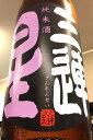 【定番酒!】三連星 純米 無濾過生原酒 1800ml