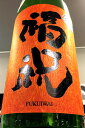【30BY秋季限定品!】福祝 ひやおろし 特別純米 無濾過 生詰原酒 1800ml