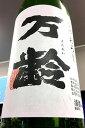 10月3日〜4日入荷予定!【30BY秋季限定品!】万齢 ひやおろし 生詰原酒 1800ml