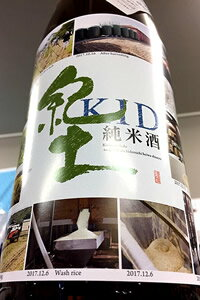 【29BY限定品!】紀土-KID- 純米酒 あがらの田で育てた山田錦 低精米八十% 1.8L