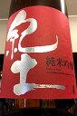 【紀州の注目酒!】紀土-KID- 純米吟醸酒 1800ml