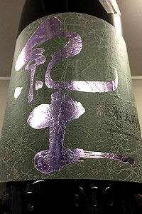 【限定品!】紀土-KID- 純米大吟醸酒 山田錦 精米歩合四十 1.8L