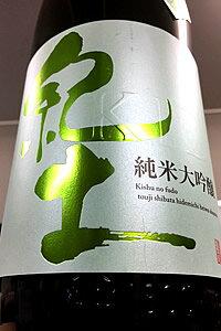 紀土-KID- 純米大吟醸酒 山田錦 精米歩合四十五 1.8L