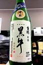 【30BY限定品!】「黒牛」 ブランド一押しはこの酒です!黒牛 純米 中取り 無濾過 本生原酒 720ml