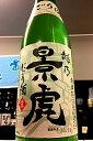 【R1BY新酒!】越乃景虎 活性にごり 本生原酒 720ml