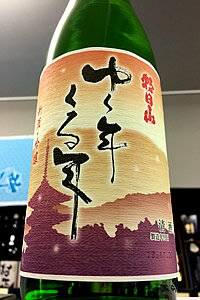 【R1BY新酒!】朝日山 ゆく年くる年 吟醸酒 720ml