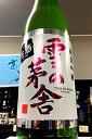 【R1BY新酒!】雪の茅舎 純米吟醸 無濾過 生原酒 720ml