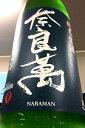 【30BY限定品!】奈良萬 純米酒 おりがらみ 本生 1800ml