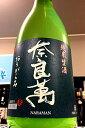 【R2BY新酒!】奈良萬 純米酒 おりがらみ 本生 720ml【4月〜9月は送料にクール代が含まれています】