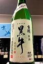 12月3日〜5日入荷予定、ご予約承り中!【R1BY新酒!】黒牛 純米新酒 しぼりたて 本生原酒 720ml