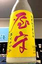 【R1BY限定品!】屋守 おりがらみ 純米酒 無調整本生 720ml