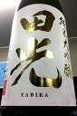 【超限定品!】田光 山田錦 中取り 純米大吟醸酒 1800ml(化粧箱入り)