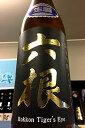 【30BY限定品!】六根 タイガーアイ 純米吟醸酒 無濾過 本生 720ml